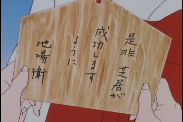 She shows them all Mamoru's prayer board, which I'm fairly sure is, like, illegal or something