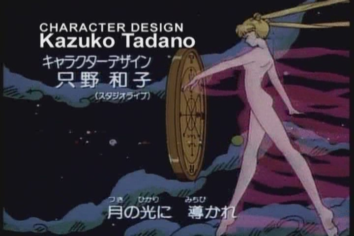 It wouldn't be Sailor Moon without at least one gratuitous nudity shot. That's quite a bum...