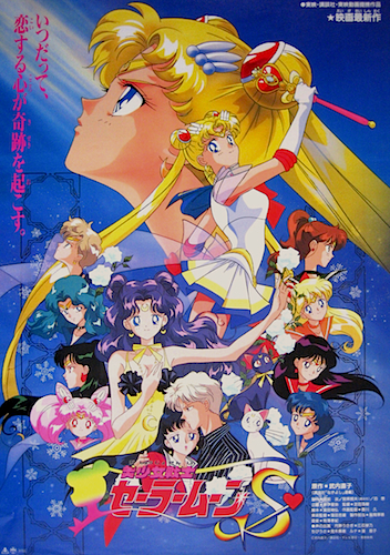 Sailor Moon S poster