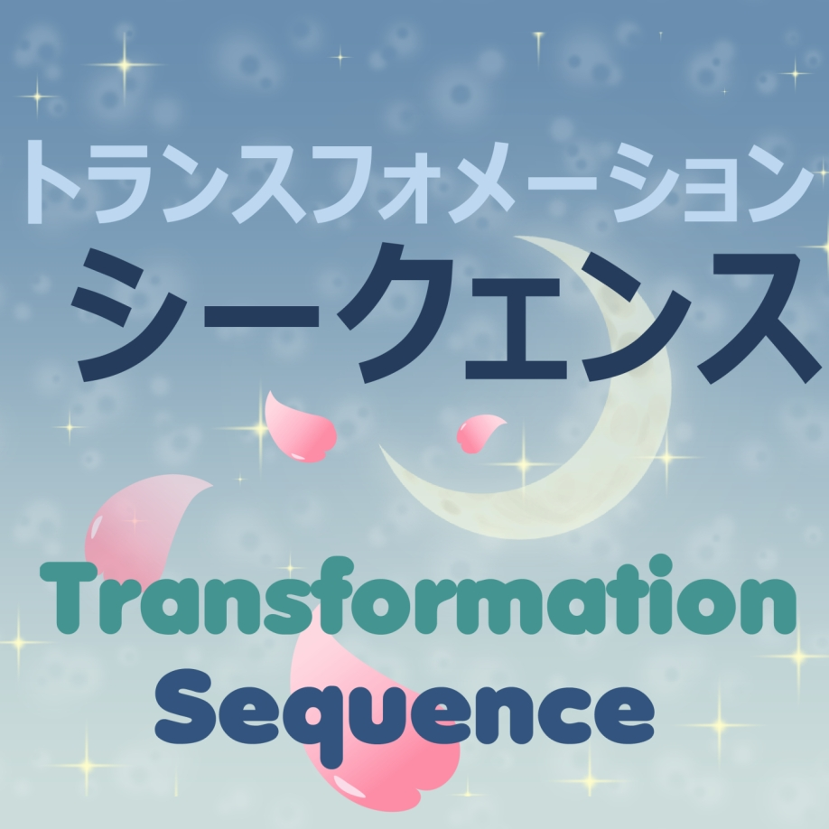 Transformation Sequence