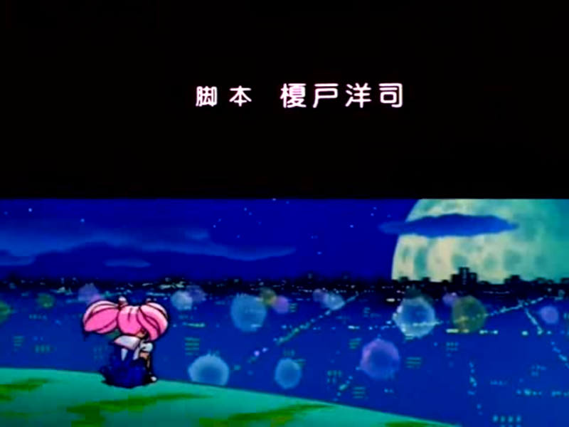 Sailor Moon SuperS Ending
